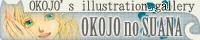 オリジナルイラストギャラリー【OKOJOの巣穴】へ